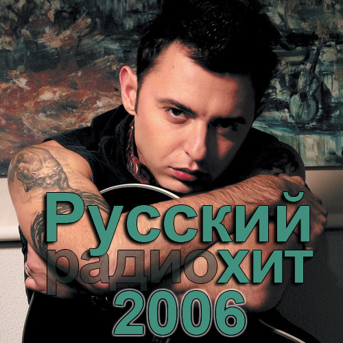Радиохиты 2006
